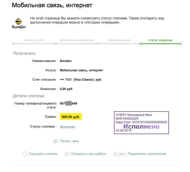 _aleksey_melentiev_2016-09-23_01-28-35.png